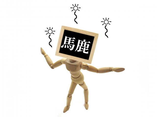 日本の愚かな知性。厚生労働省も産経新聞も。