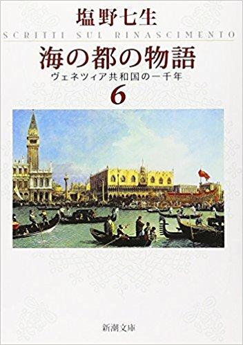 緊張なき状態は対応力を失う ~ヴェネツィア共和国の歴史に学ぶ4~