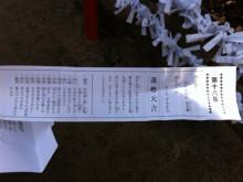 記憶の糸-おみくじ 2011年