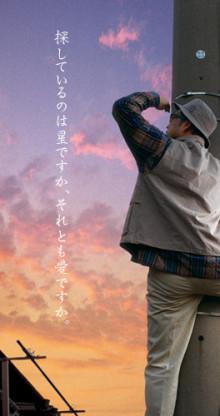 記憶の糸-『流れ星』@東京セレソンデラックス