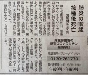 産経新聞_2021年4月24日朝刊