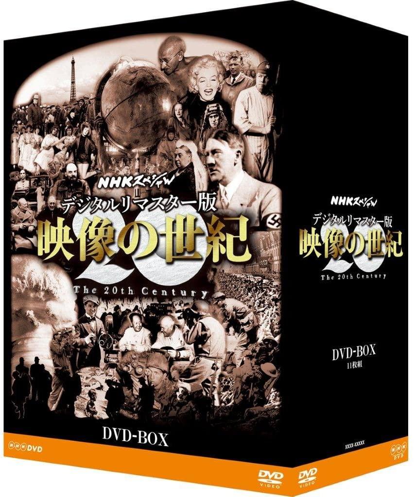 記憶の糸_NHK映像の世紀