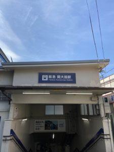 阪急関大前駅