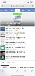 Yahooニュース_偏向編集