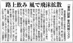 記憶の糸_産経新聞